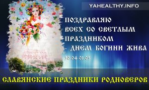 1 мая — День Богини Жива — «Живин день»