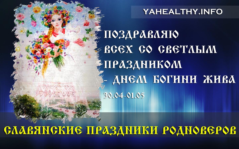 Поздравляю всех со СВЕТлым праздником - Днем Богини Жива.