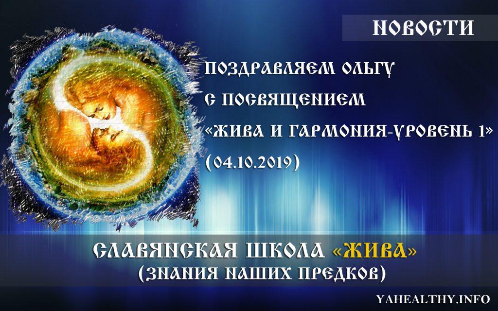 Поздравляем Ольгу с посвящением «Жива и Гармония — Уровень 1» (04.10.2019)