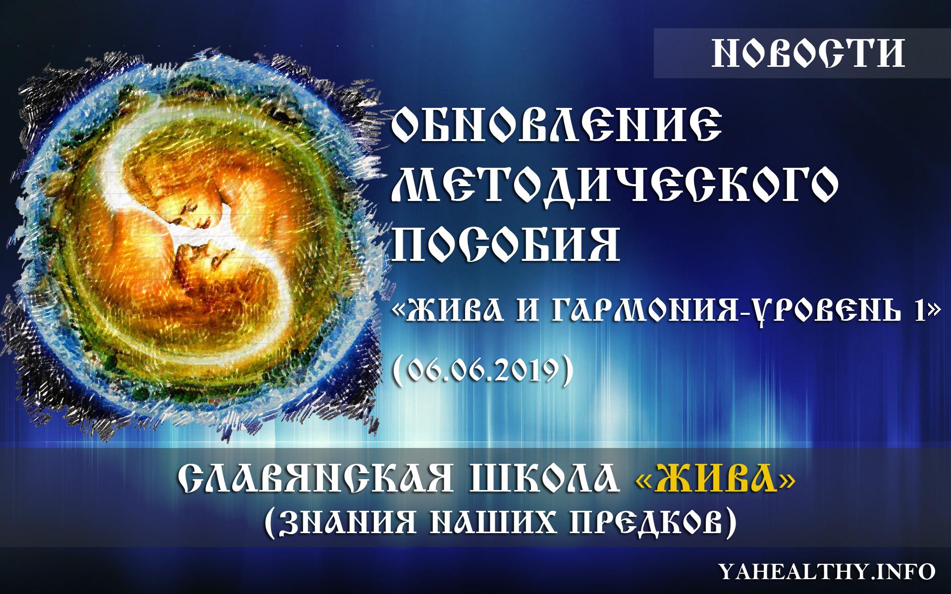 Обновление методического пособия «Жива и Гармония — Уровень 1»