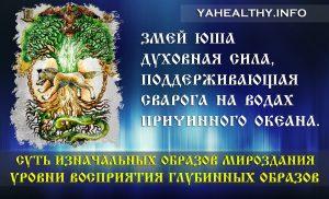 Змей Юша