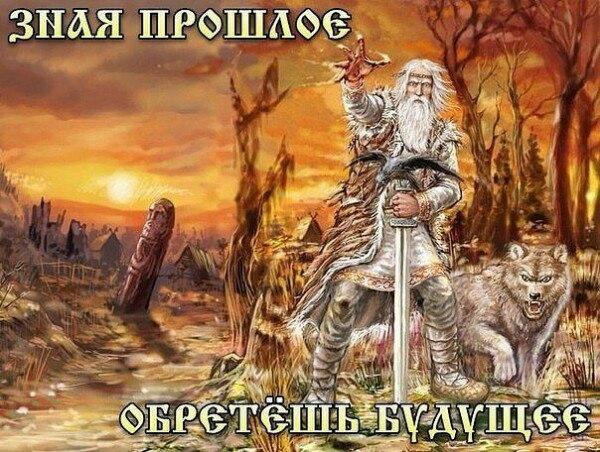 Славянские Руны Скандии