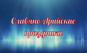 Теперь все Славяно-Арийские праздники на одной странице (19.06.2018)