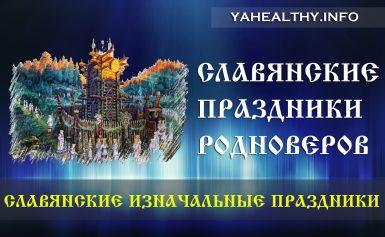 Славянские праздники Родноверов