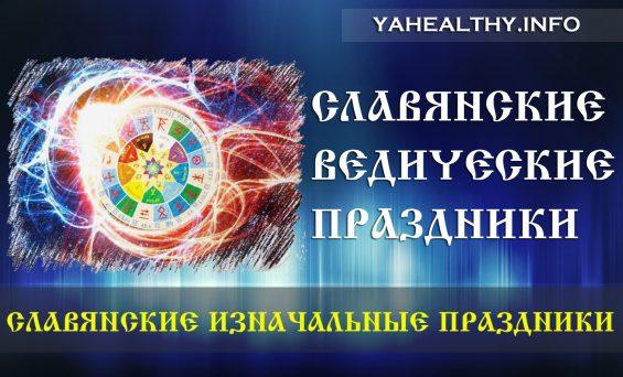 Славянские Ведические праздники