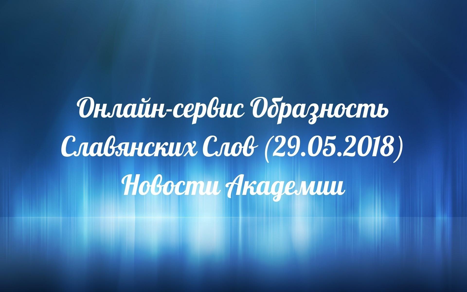 Онлайн-сервис Образность Славянских Слов (29.05.2018)
