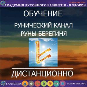 10. Руна Берегиня - практика с руническим каналом