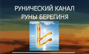 10. Руна Берегиня — практика с руническим каналом