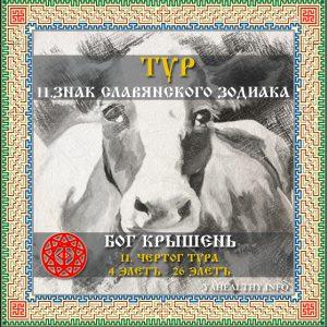 Чертог Тура – 11 знак славянского зодиака (садиака)