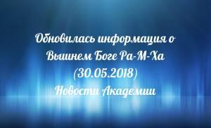 Обновилась информация о Вышнем Боге Ра-М-Ха (30.05.2018)