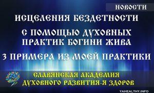 👪 Исцеления бездетности с помощью ДУХовных практик Богини Жива