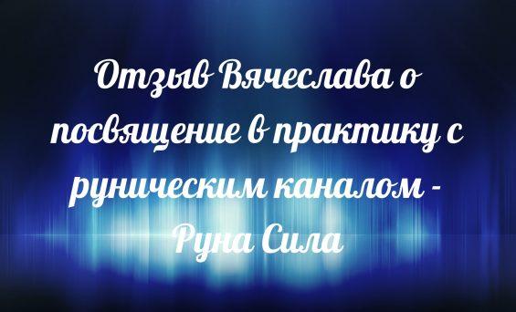 Отзыв №112 о посвящение в практику с руническим каналом — Руна Сила