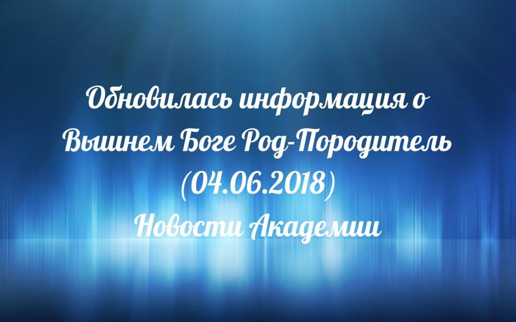 Обновилась информация о Вышнем Боге Род-Породитель (04.06.2018)