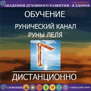 12. Руна Леля - практика с руническим каналом