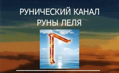 12. Руна Леля — практика с руническим каналом