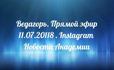 Ведагоръ | Прямой эфир 11.07.20118 | Instagram | Новости Академии