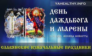 Поздравляем всех славян с Днем Даждьбога и Марены (12.12.2018)