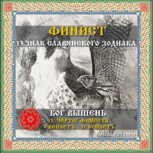 Чертог Финиста – 13 знак славянского зодиака (садиака)
