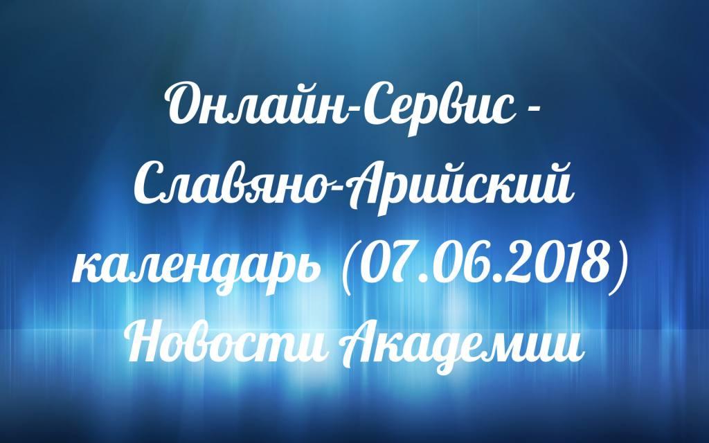 Онлайн-Сервис - Славяно-Арийский календарь (07.06.2018)