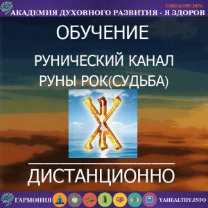 13. Руна Рок (Судьба) - практика с руническим каналом