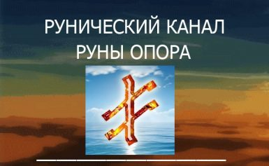 14. Руна Опора — практика с руническим каналом