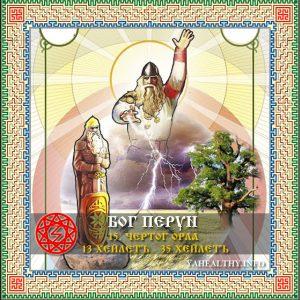 Описание Бога-Покровителя Чертога Орла Сварожьего Круга