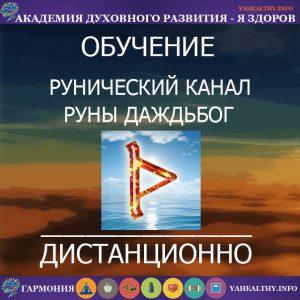 15. Руна Даждьбог - практика с руническим каналом