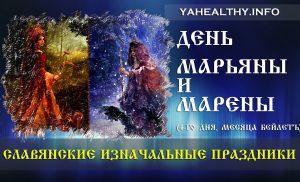 Поздравляем всех славян с Днем Марьяны и Марены (15.12.2018)