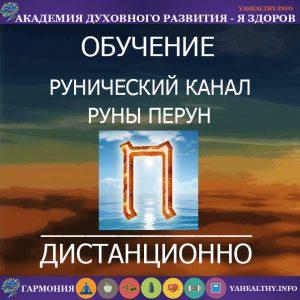 16. Руна Перун - практика с руническим каналом