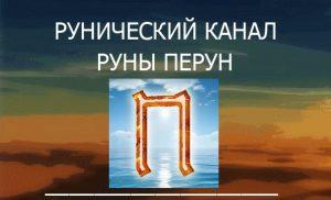 16. Руна Перун  — практика с руническим каналом