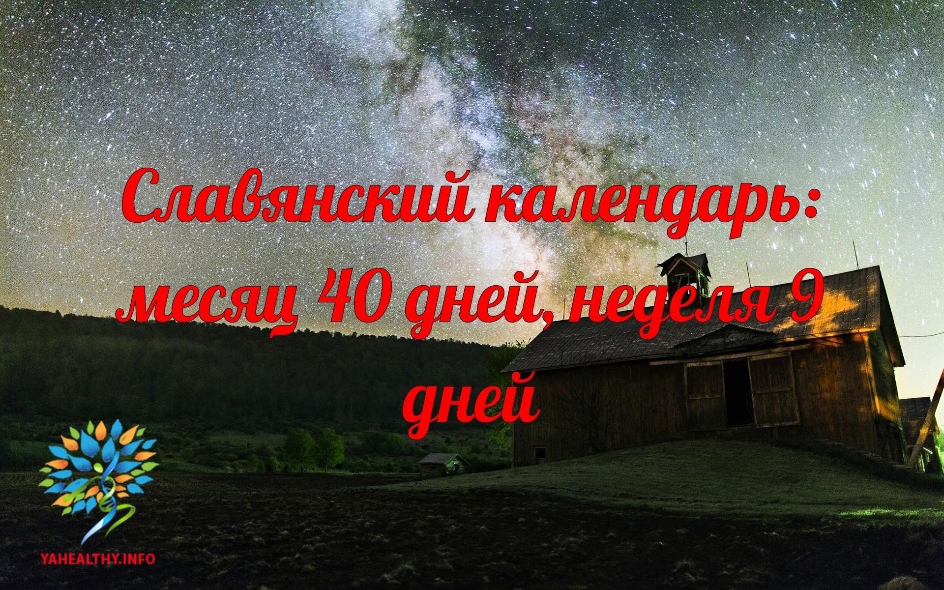 Славянский календарь: месяц 40 дней, неделя 9 дней