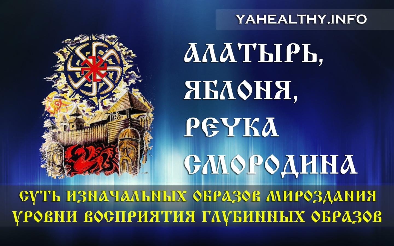 Алатырь, Яблоня, Речка Смородина