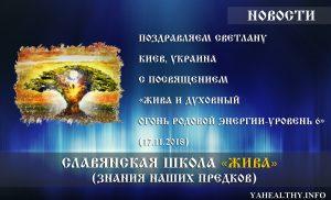 Поздравляем Светлану с посвящением «Жива и ДУХовный Огонь РОДовой Энергии — Уровень 6»