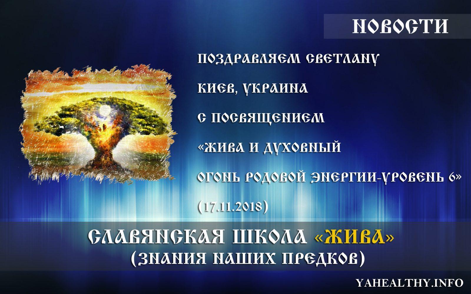 Поздравляем Светлану из города Киев, Украина с посвящением «Жива и ДУХовный Огонь РОДовой Энергии - Уровень 6» (17.11.2018)