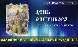Поздравляем всех славян с Днем Святибора (18.10.2018)