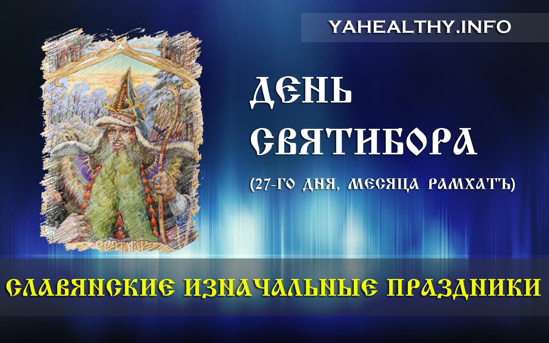 День Святибора