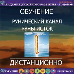 18. Руна Исток - практика с руническим каналом
