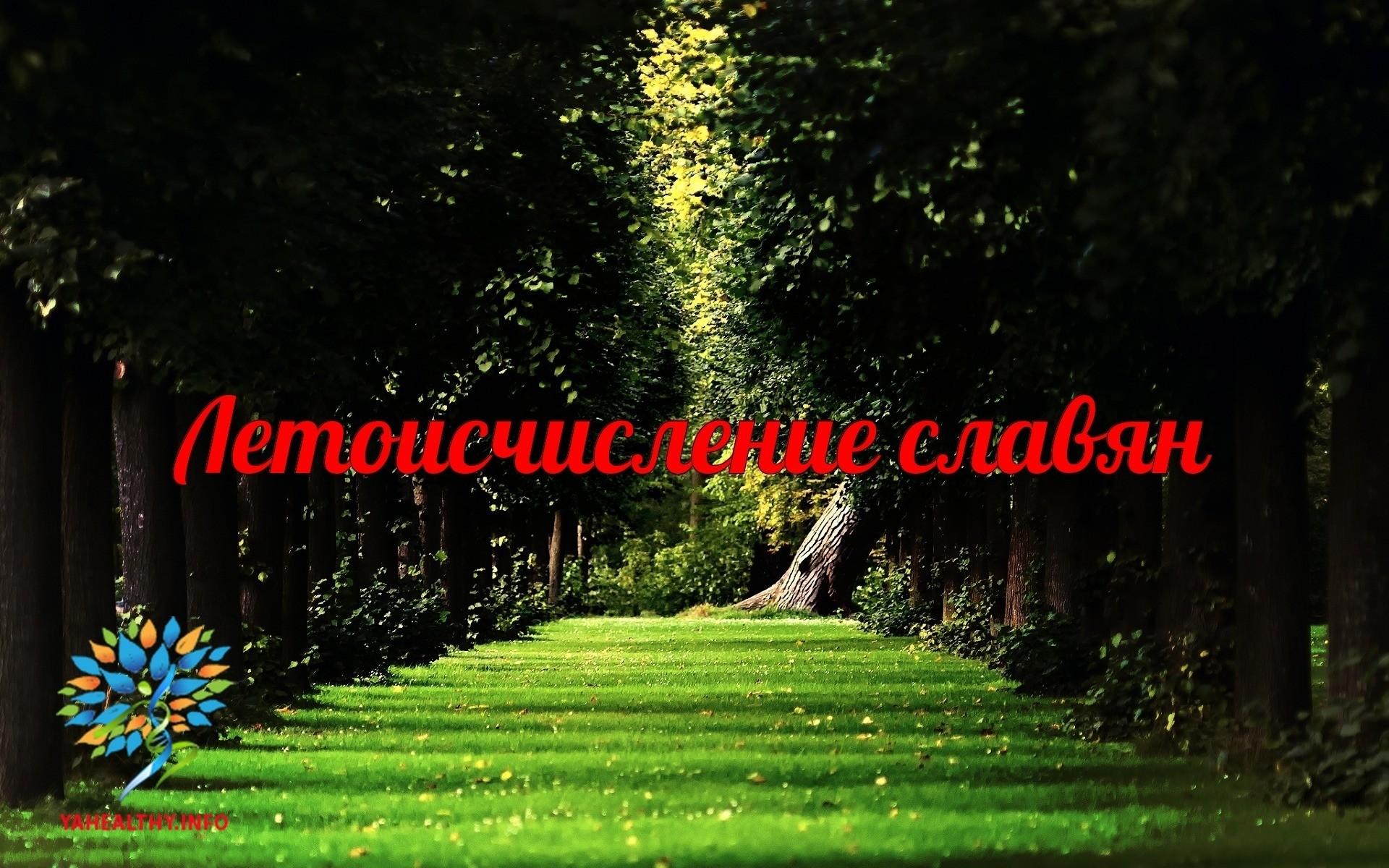 Летоисчисление славян