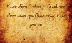 Книга «Боги Славян» — Оглавление