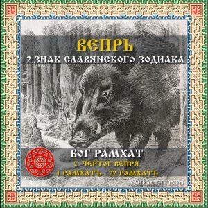 Чертог Вепря – 2 знак славянского зодиака (садиака)