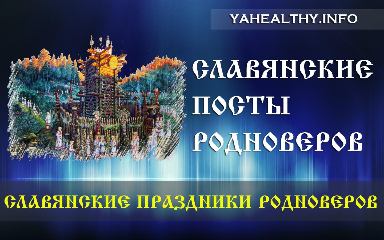 Славянский календарь постов Родноверов