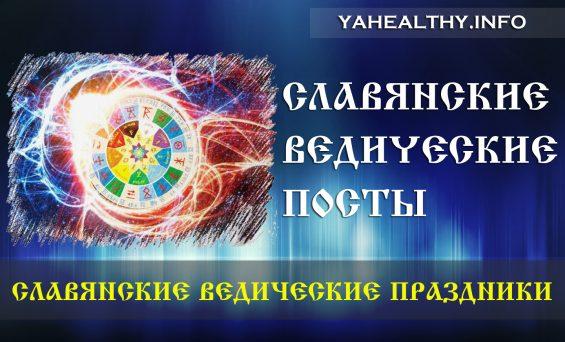 Славянские Ведические Посты