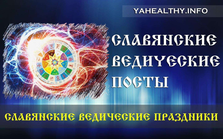 Календарь Ведических Славянских Постов