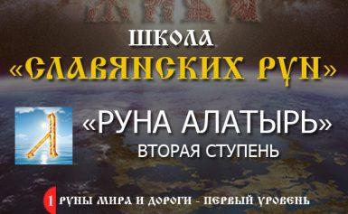 🔥 1.2 «Руна Алатырь — 2 ступень»
