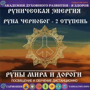 2. Руна Чернобог — практики с рунической энергией