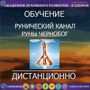 2. Руна Чернобог — практика с руническим каналом