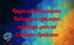 Круголет Числобога: Таблицы и примеры перевода дат на Славяно-Арийские