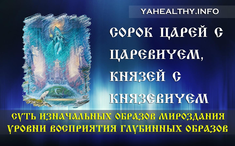 Сорок Царей с Царевичем, Князей с Князевичем