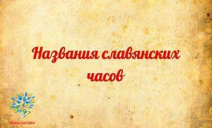 Названия славянских часов