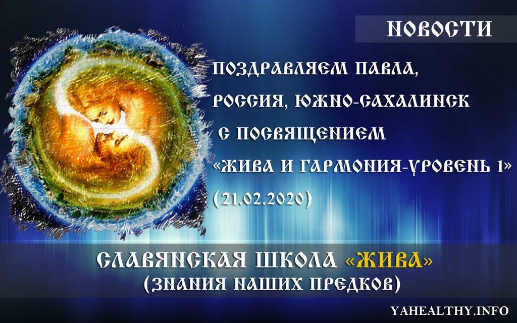 Поздравляем Павла из города Южно-Сахалинск, Россия с посвящением «Жива и Гармония — Уровень 1» (21.02.2020)